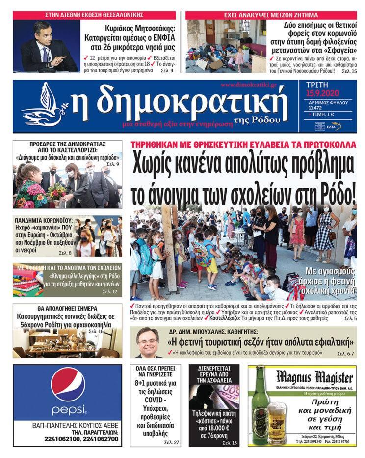 Professor Dimitrios Buhalis interview in Dimokratiki Rhodes on tourism15 Sept